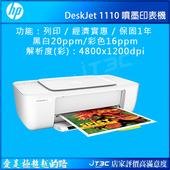 《HP》DJ DeskJet 1110 原廠公司貨噴墨印表機DeskJet 1110 $799