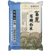 富麗有機白米(2公斤包-CNS二等)