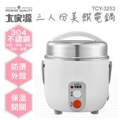 《大家源》三人份美饌電鍋(TCY-3253)
