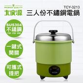 《超值優惠》(大家源)三人份304不鏽鋼電鍋(TCY-3213+IKH-50714)