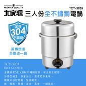 《大家源》三人份304全不鏽鋼電鍋(TCY-3205)