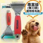 《【美國 PETSMART.ME】》專業寵物 拯救打結毛 清除深層廢毛 雙面 梳毛器(美容梳)