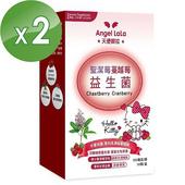 《Angel LaLa天使娜拉》聖潔莓蔓越莓益生菌(30顆/盒x2盒)