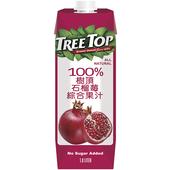 《樹頂》100%石榴莓綜合果汁(1000ml/包)
