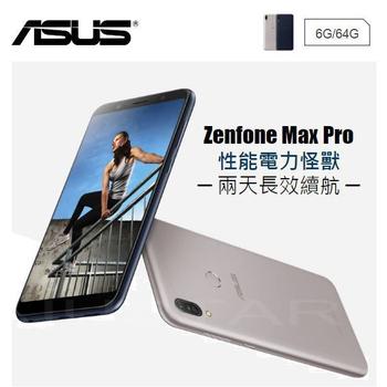 《ASUS》ZenFone Max Pro性能電力怪獸 | 超強2天續航【ZB602KL】6G/64G(宇宙黑)-贈PopSockets泡泡騷