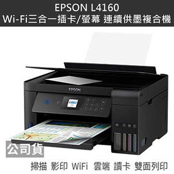 《EPSON》L4160 無線插卡連續供墨複合機 (第五代)(L4160)