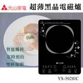 《元山》超薄黑晶電磁爐(YS-5028IC)