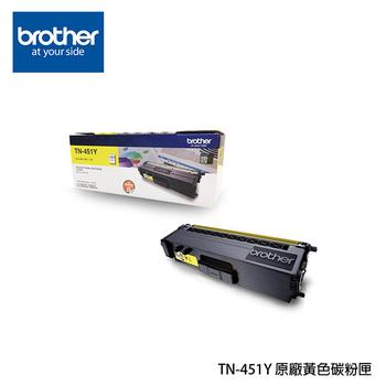 《Brother》TN-451 Y 原廠黃色碳粉匣(TN-451 M)