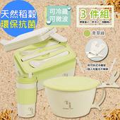 《幸福媽咪》日式天然稻殼餐具組(HM-2152)附手機支架(青草綠三件組)