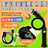 《熊讚》CY-2374 蛇管伸縮變焦T6大功率附18650電池 工具燈 1入