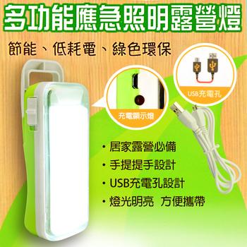 《熊讚》CY-6398 附USB線多功能應急照明露營燈 1入
