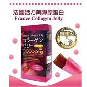 《法國活力美》【3000mg / 條】膠原蛋白QQ凍10條/盒(*1盒)