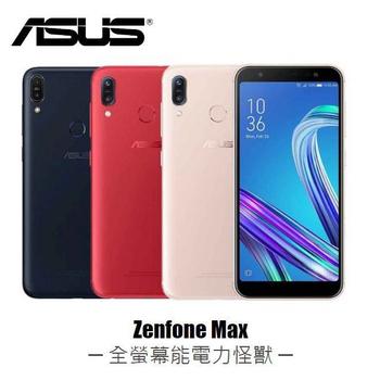 《ASUS》ZenFone Max ∥ 全螢幕電力怪獸 M1 【ZB555KL】(32G ∥ 黑色)