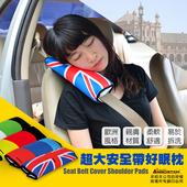 《安伯特》車用超大安全帶好眠枕(四款任選-德國風/英倫風/地中海風/波羅的海)汽車安全帶護套(德國風)