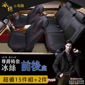 《安伯特》冰絲透氣椅套豪華組 全車系15件(加送-冰絲頭枕x2)(全車系15件)