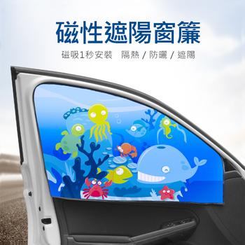 車用磁性窗簾 隔熱防曬遮陽簾(海底世界-前排_一對)