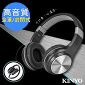 《KINYO》折疊全罩式藍牙耳機麥克風(BTE-3850)好攜帶/CP質高