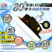 《東泰》WT-0319 80W亮度LED多功能照明燈 1入