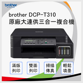 《Brother》DCP-T310 原廠大連供三合一複合機(T310)