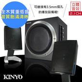 《KINYO》2.1聲道3D木質音箱喇叭/音響(KY-1705)夠強大3000瓦(KY-1705)