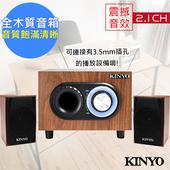 《KINYO》典雅風2.1聲道3D木質音箱喇叭/音響(KY-1703)震撼你的心跳(KY-1703)