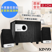 《KINYO》2.1聲道3D精緻木質音箱喇叭/音響(KY-1701)下置式震撼(KY-1701)