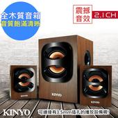 《KINYO》古典美2.1聲道3D木質音箱喇叭/音響(KY-1702)視聽雙重享受(KY-1702)