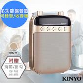 《KINYO》多功能耳麥式擴音器/錄音收音機(TDM-90)(閃耀金)