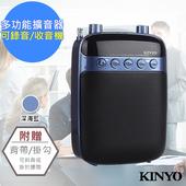 《KINYO》多功能耳麥式擴音器/錄音收音機(TDM-90)(深海藍)