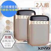 《KINYO》多功能耳麥式擴音器/錄音收音機(TDM-90)(【2入組】閃耀金X2)