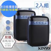 《KINYO》多功能耳麥式擴音器/錄音收音機(TDM-90)(【2入組】深海藍X2)