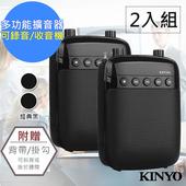 《KINYO》多功能耳麥式擴音器/錄音收音機(TDM-90)(【2入組】經典黑X2)
