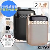 《KINYO》多功能耳麥式擴音器/錄音收音機(TDM-90)(【2入組】黑X1+金X1)