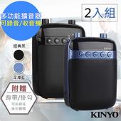 《KINYO》多功能耳麥式擴音器/錄音收音機(TDM-90)(【2入組】黑X1+藍X1)