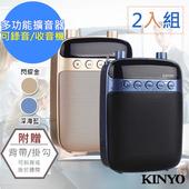 《KINYO》多功能耳麥式擴音器/錄音收音機(TDM-90)(【2入組】金X1+藍X1)