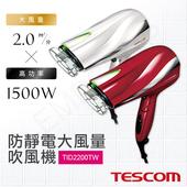 《日本TESCOM》防靜電大風量吹風機 TID2200TW 紅/白兩色(紅色)