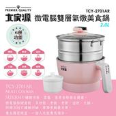 《大家源》2L微電腦304不鏽鋼雙層防燙-附蒸籠-美食鍋(TCY-2701AR)