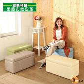 《BuyJM》粉彩仿布紋皮面掀蓋椅/穿鞋椅寬64x深30cm(粉綠)