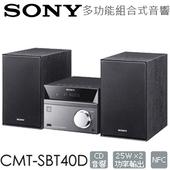 《SONY》桌上型音響 ✦ CMT-SBT40D NFC CD 公司貨