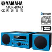 《YAMAHA》床頭音響 ✦ MCR-B043 CD 喇叭 公司貨(淺藍)