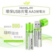 《HANLIN》環保USB充電AA3號電池-2入