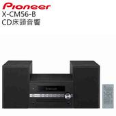 《PIONEER》先鋒 X-CM56-B 組合音響 CD 床頭 喇叭 聲音 公司貨