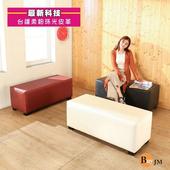 《BuyJM》時尚珠光緹花紋皮面床尾椅/穿鞋椅長103公分(黑色)