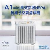 《臻淨》A1 mini HEPA 空氣清淨機