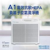 《臻淨》A1 HEPA 空氣清淨機