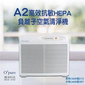 《臻淨》A2 HEPA 空氣清淨機