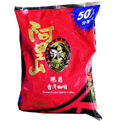 《阿里山瑪翡》三合一台灣咖啡(50入裝-18gX50包/袋)