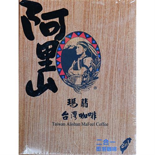 《阿里山瑪翡》二合一台灣咖啡(18入裝-15gX18包/盒)