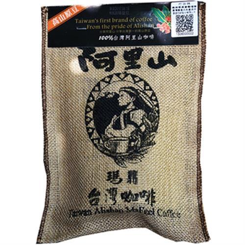 《阿里山瑪翡》100%台灣咖啡-水洗(227g/包)UUPON點數5倍送(即日起~2019-08-29)