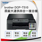 《Brother》DCP-T510W 原廠大連供五合一Wifi複合機(DCP-T510W)